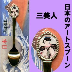日本のアートギフトスプーン 三美人 japan