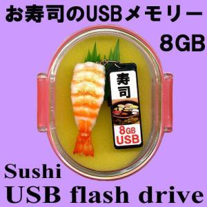 お寿司のUSBメモリーおみやげセット 海老 8GB|japan