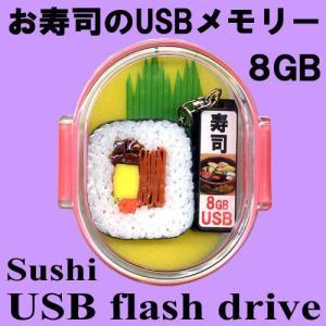 お寿司のUSBメモリーおみやげセット 太巻き 8GB|japan