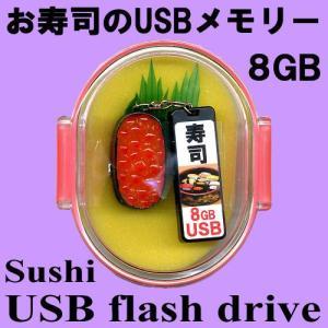 お寿司のUSBメモリーおみやげセット いくら 8GB|japan