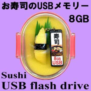 お寿司のUSBメモリーおみやげセット 数の子 8GB|japan