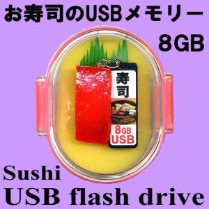 お寿司のUSBメモリーおみやげセット 鮪(まぐろ)8GB|japan
