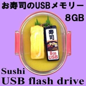 お寿司のUSBメモリーおみやげセット  玉子 8GB|japan