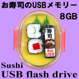 お寿司のUSBメモリーおみやげセット  鉄火とカッパ 8GB|japan