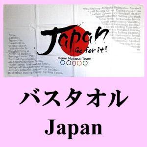 バスタオル ジャパン JAPAN|japan