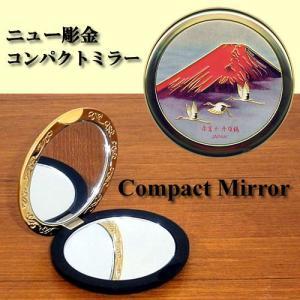 ニュー彫金コンパクトミラー 赤富士と丹頂鶴|japan