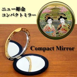 ニュー彫金コンパクトミラー 金閣寺 二人舞妓|japan
