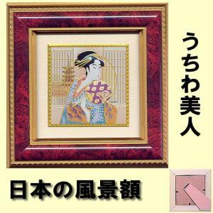 彫金日本の風景額 うちわ美人|japan
