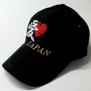 アイラブジャパンキャップ 黒 I Love Japan CAP|japan