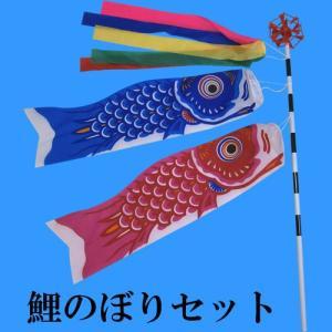 鯉のぼりセット[べランダ用・室内用・手持ち用]ミニこいのぼりセット(ポール付き)|japan