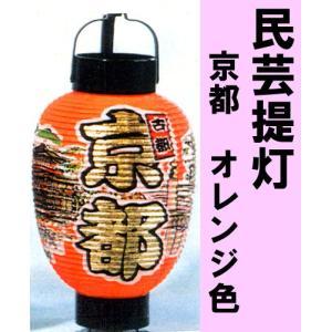 日本の観光みやげミニ提灯 京都|japan