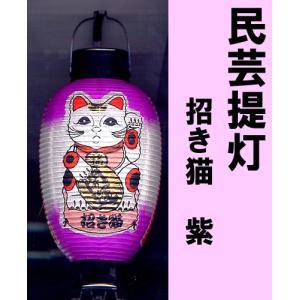 日本の観光みやげミニ提灯 招き猫|japan
