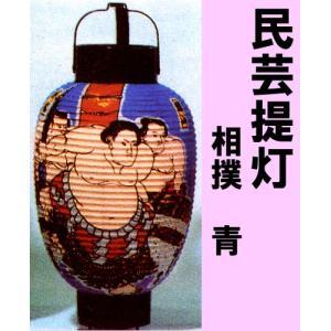 日本の観光みやげミニ提灯 相撲|japan