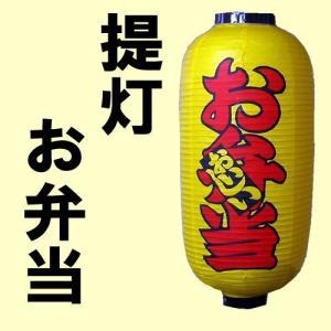 提灯(ちょうちん)お弁当|japan