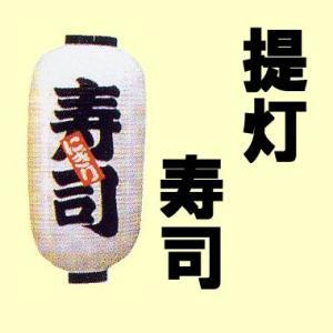 寿司提灯|japan