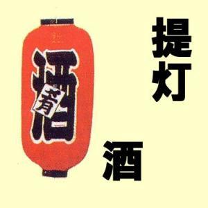 酒提灯|japan