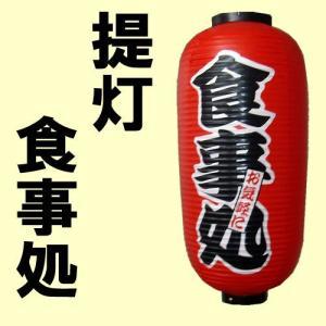 赤提灯(ちょうちん)食事処|japan