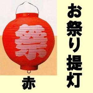お祭り提灯(ちょうちん) 赤|japan