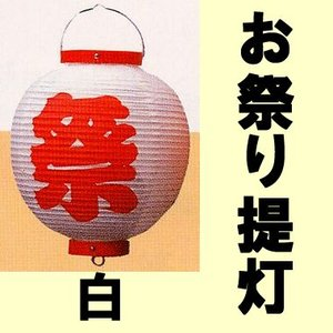 お祭り提灯(ちょうちん)白|japan