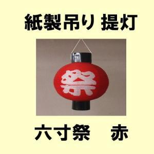 ミニお祭り提灯 赤 |japan
