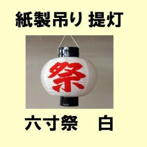 ミニお祭り提灯 白 |japan