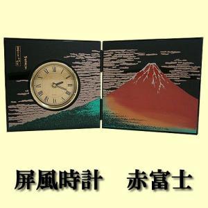 開運 屏風時計 赤富士|japan