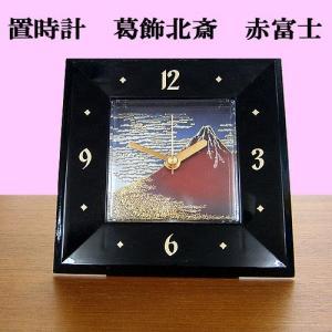 和柄インテリア置時計 彫金 葛飾北斎 赤富士|japan