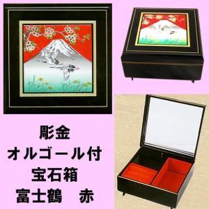 彫金オルゴール付き 正角宝石箱 富士山に鶴 赤|japan