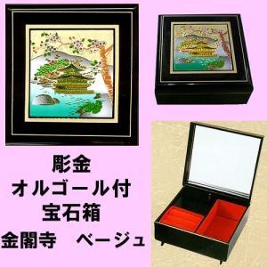 彫金オルゴール付き 正角宝石箱 金閣寺 ベージュ|japan