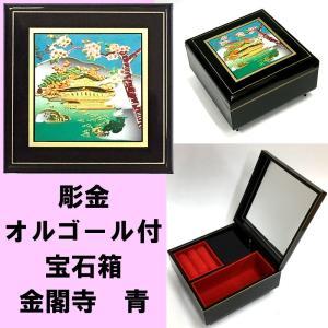 彫金オルゴール付き 正角宝石箱 金閣寺 青|japan
