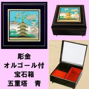 彫金オルゴール付き 正角宝石箱 五重塔 青|japan