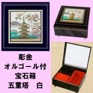 彫金オルゴール付き 正角宝石箱 五重塔 白|japan