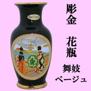 彫金インテリア花瓶 舞妓さんベージュ|japan