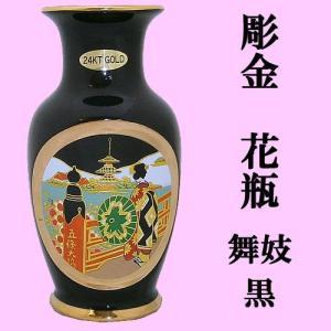 彫金インテリア花瓶 舞妓さん 黒|japan