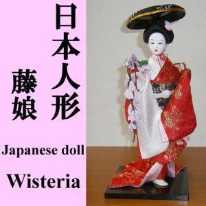 美人 日本人形 (12インチ) 藤娘|japan