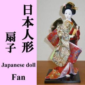 美人 日本人形 (12インチ) 扇子|japan