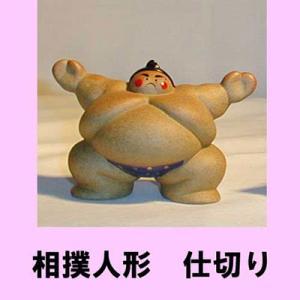 相撲人形 仕切り|japan