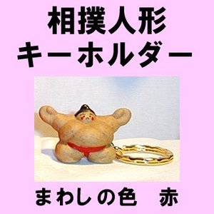 相撲人形 キーホルダーまわしの色 赤|japan