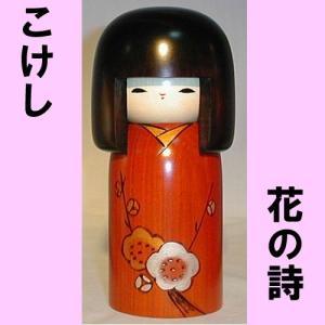 こけし 花の詩|japan