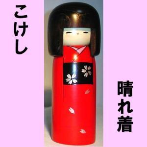 こけし 晴れ着|japan