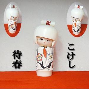民芸 こけし 待春(まちはる)|japan