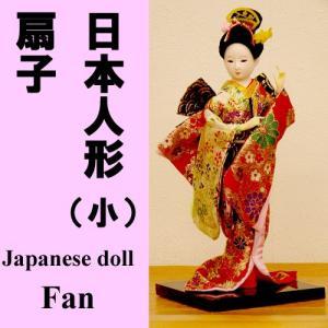 美人 日本人形 小(9インチ) 扇子|japan