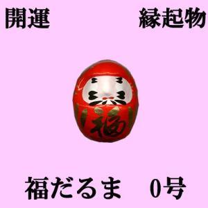 日本のおみやげ縁起物福だるま0号|japan