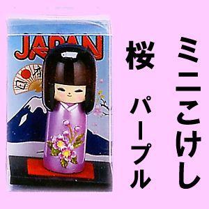 ミニこけし桜パープル|japan