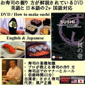 お寿司の握り方が解説されているDVD|japan