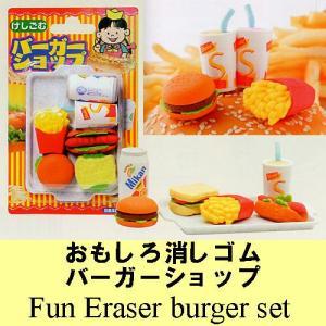 日本土産おもしろ消しゴム バーガーショップ|japan