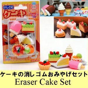 日本土産 ケーキの消しゴム|japan