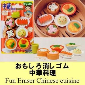 日本土産おもしろ消しゴム 中華料理|japan