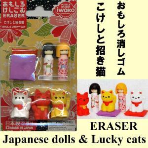 おもしろ消しゴム  こけしと招き猫|japan