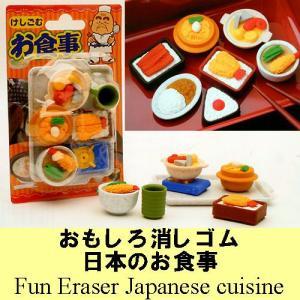 日本土産おもしろ消しゴム 日本のお食事|japan